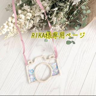 RIKA様専用ページ(オーダーメイド)