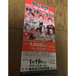 2019 新春!お笑い夢ライブin明石の、特別ご優待券(お笑い)