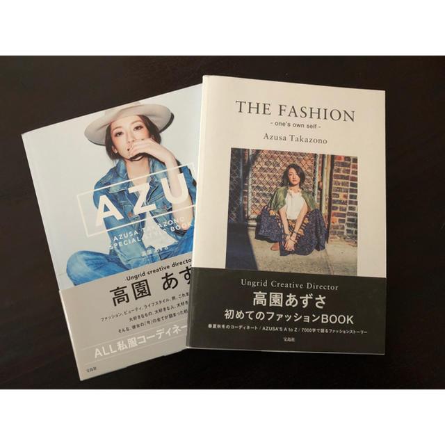 Ungrid(アングリッド)のUngrid  AZU本 エンタメ/ホビーの雑誌(ファッション)の商品写真
