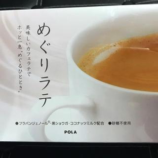 ポーラ(POLA)のPOLA  めぐりラテ 未開封新品(コーヒー)