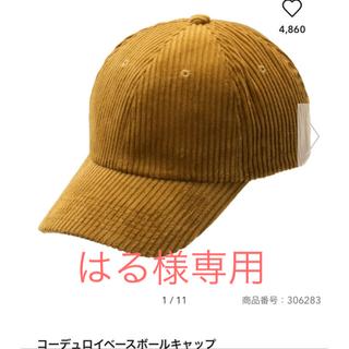 ジーユー(GU)の【新品】GU コーデュロイ ベースボールキャップ(キャップ)