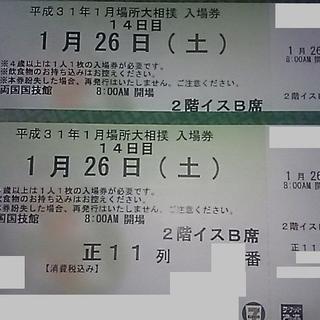 大相撲初場所 14日目 1/26(土)イス B席 2枚セット(相撲/武道)