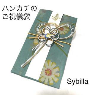No.67 ハンカチ ご祝儀袋 (Sybilla)
