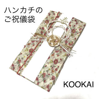 クーカイ(KOOKAI)のNo.69 ハンカチ ご祝儀袋 (KOOKAI)(その他)