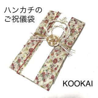 No.69 ハンカチ ご祝儀袋 (KOOKAI)