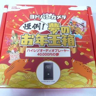 オンキヨー(ONKYO)のヨドバシカメラ福袋 ハイレゾオーディオプレーヤー40000円の夢 お年玉箱(ポータブルプレーヤー)