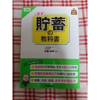 図解最新貯蓄の教科書(ビジネス/経済)