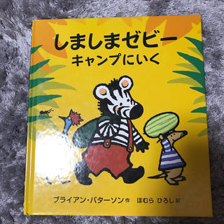 イワナミショテン(岩波書店)のしましまゼビーキャンプにいく(絵本/児童書)