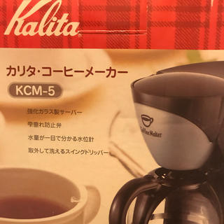 カリタ(CARITA)のカリタコーヒーメーカー‼️(調理機器)