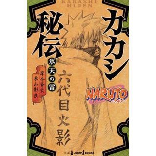 集英社 - NARUTO ナルト カカシ秘伝 氷天の雷