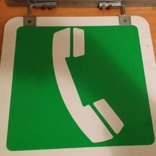 公衆電話看板(ウェルカムボード)
