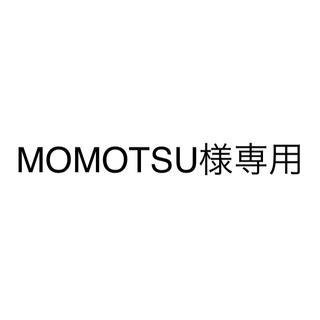 タルゴ(THALGO)のMOMOTSU様専用(旅行用品)
