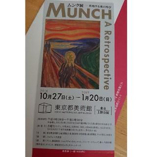 ムンク展チケット(美術館/博物館)
