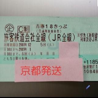 青春18切符1回分(鉄道乗車券)