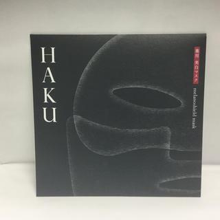 ハク(H.A.K)のAB様 専用 HAKU メラノシールド マスク(パック / フェイスマスク)