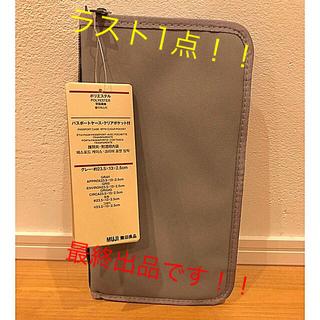 ムジルシリョウヒン(MUJI (無印良品))の大人気✨✨無印パスポートケース グレー(日用品/生活雑貨)