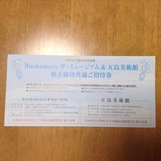 ロマンティックロシア 招待券 1枚(美術館/博物館)