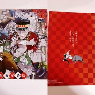 シュウエイシャ(集英社)のシルバーカムイ 年末年始版 オリジナル(少年漫画)