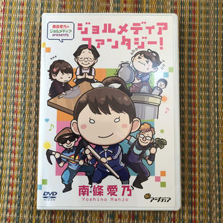 南條愛乃のジョルメディアpresents ジョルメディアファンタジー(声優/アニメ)