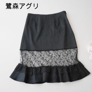 アグリサギモリ(AGURI SAGIMORI)の5万円OFF★今だけ アグリサギモリ 高級 ドレスライク スカート(ひざ丈スカート)