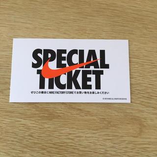 ナイキ(NIKE)のNIKEスペシャルチケット(ショッピング)