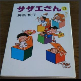 サザエさん 12(4コマ漫画)
