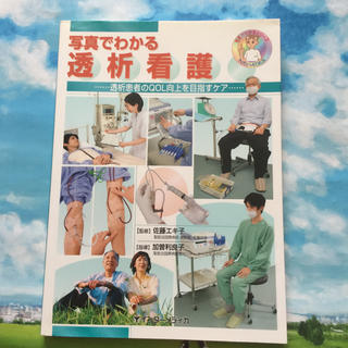 「写真でわかる透析看護 透析患者のQOL向上を目指すケア」 佐藤エキ子