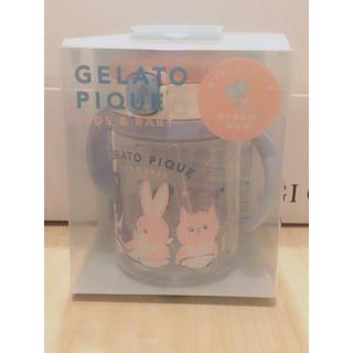 ジェラートピケ(gelato pique)の新品 ジェラートピケ リッチェル  ストローマグ ジェラピケ(マグカップ)