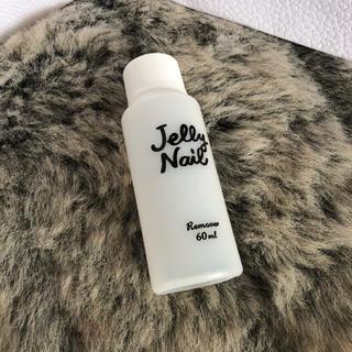ジェリーネイル(Jelly Nail)のjelly nail ジェルネイル用リムーバー(ネイル用品)