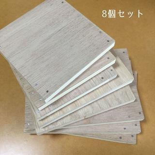 木製パネル3種類8個セット(パネル)