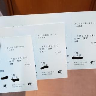 よしもとお笑いまつりin広島(お笑い)