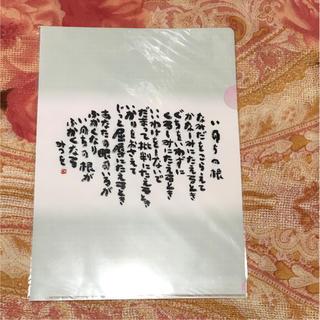 相田みつを✖️柴田トヨ(クリアファイル)
