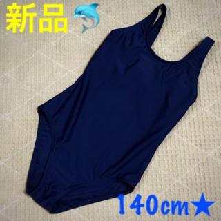 シマムラ(しまむら)の新品★紺色★スクール水着★ワンピース水着★140cm(水着)