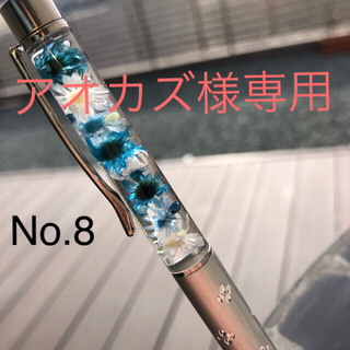 アオカズ様専用ハーバリウムボールペン No.8 シルバー(その他)