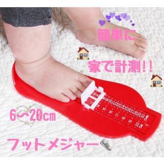 足のサイズ計りフットメジャー フットスケール 足のスケール 子供用  (自動車用チャイルドシートクッション )