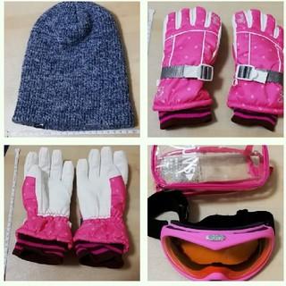 ナイキ(NIKE)の帽子・手袋・ゴーグル3点セット(ウエア/装備)