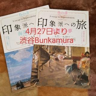 1枚 印象派への旅 バレルコレクション 渋谷 Bunkamuraザ・ミュージアム(美術館/博物館)