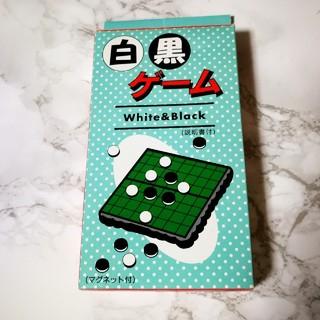 ♥白黒ゲーム♥(オセロ/チェス)
