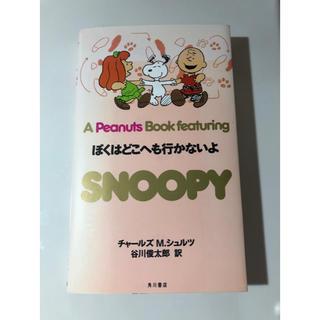 スヌーピー(SNOOPY)のA peanuts book featuring Snoopy 26(その他)