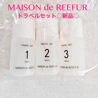 メゾンドリーファー(Maison de Reefur)の【新品未開封】メゾンドリーファー 完売 トラベルセット 化粧水 ボトル 旅行用(旅行用品)