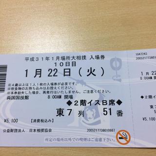 大相撲初場所10日目1/22(火)イスB席(相撲/武道)