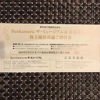 クマのプーさん展/ロマンティックロシア/バレルコレクション ご招待券 ②(美術館/博物館)