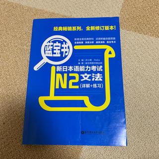 エヌドゥ(N2)のN2 JLPT(資格/検定)