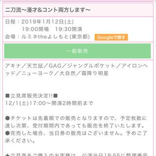 ★★kaho様 専用★★よしもと 1/12 二刀流〜漫才&コント両方します〜1枚(お笑い)