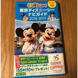 ディズニー(Disney)の東京ディズニーシーナビガイド(地図/旅行ガイド)