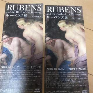 ルーベンス展 チケット(美術館/博物館)