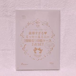 ディズニー(Disney)のミッキー&ミニー 指輪型印鑑ケース3点セット(印鑑/スタンプ/朱肉)