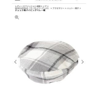 マーキュリーデュオ(MERCURYDUO)の80%off!!MERCURYDUO ベレー帽(ハンチング/ベレー帽)