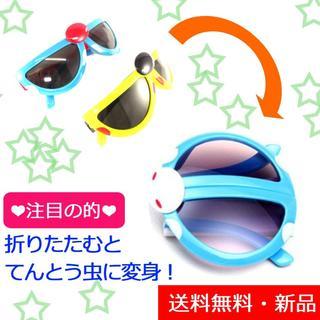 【SALE】てんとう虫に変身♡ キッズサングラス UVカット 全2色☆新品(サングラス)