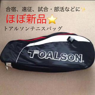 トアルソン(TOALSON)のお値下げしました トアルソン テニスバッグ 合宿などに❗️(バッグ)